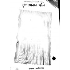 ছাপাখানার গলি উপন্যাস সংখ্যা জুলাই ২০১৭